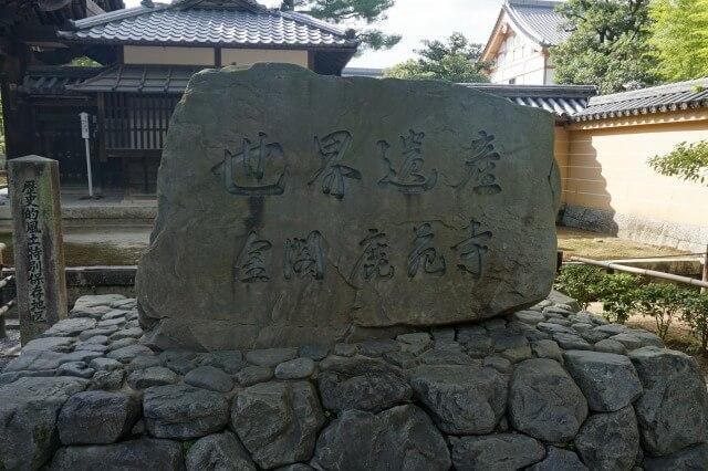 金閣寺の世界遺産登録を英語で説明